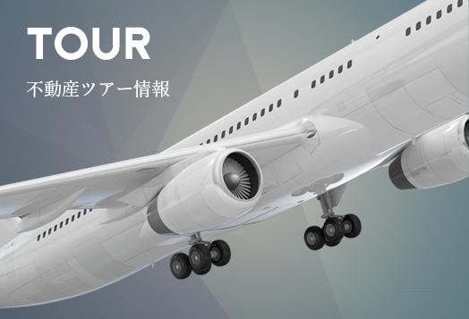 TOUR 不動産ツアー情報