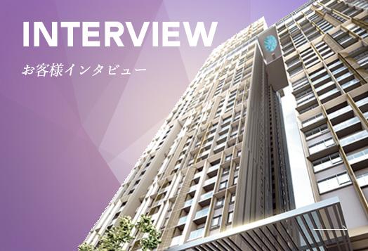 INTERVIEW お客様インタビュー